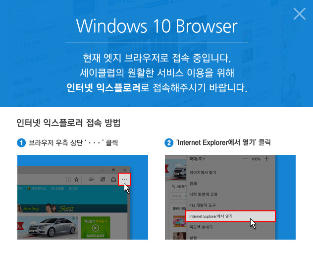 windows10 Browser 현재 엣지 브라우저로 접속중입니다. 세이클럽의 원할한 서비스 이용을 위해 인터넷 익스플로러로 접속해주시기 바랍니다.