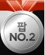 팝No.2